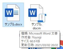 出来たファイル
