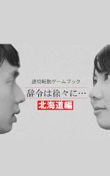 読切転勤ゲームブック 辞令は徐々に… 北海道編